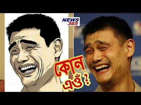 world famous laughing emoji yao ming youtube