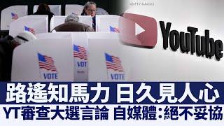 Youtube審查大選言論 自媒體:絕不妥協|@新唐人亞太電視台NTDAPTV |20201211 - YouTube