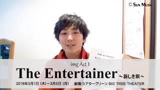 髙木聡一朗 出演 舞台「The Entertainer~新しき旗~」 【公演スケジュ...