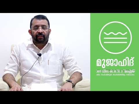9th Mujahid State Conference | Greetings | P Sreeramakrishnan Hon.Speaker,KLA