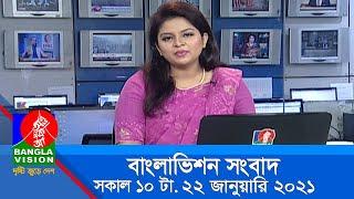 সকাল ১০ টার বাংলাভিশন সংবাদ   Bangla News   22_January_2021   10:00 AM   BanglaVision News