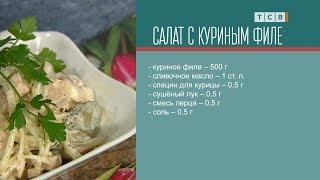 Салат с курицей. Короткий рецепт