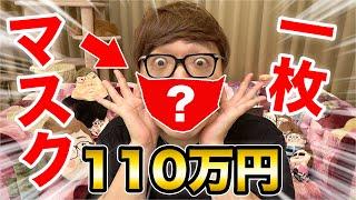 1枚110万円のマスクを購入しました。