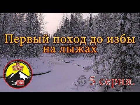 Первый поход до избы на лыжах /5 серия/
