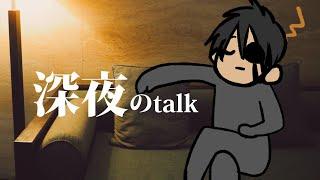 【雑談】深夜のtalk4/5【荒咬オウガ/ホロスターズ】