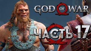 Прохождение GOD OF WAR 4 [2018] — Часть 17: МАГНИ И МОДИ ПРОТИВ КРАТОСА И АТРЕЯ! БИТВА БОГОВ!