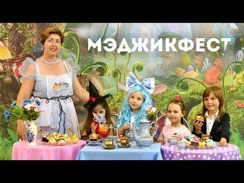 МэджикФест Волшебная Страна Гарри Поттера и Алисы в Стране Чудес Модельное Агенство Premium Kids