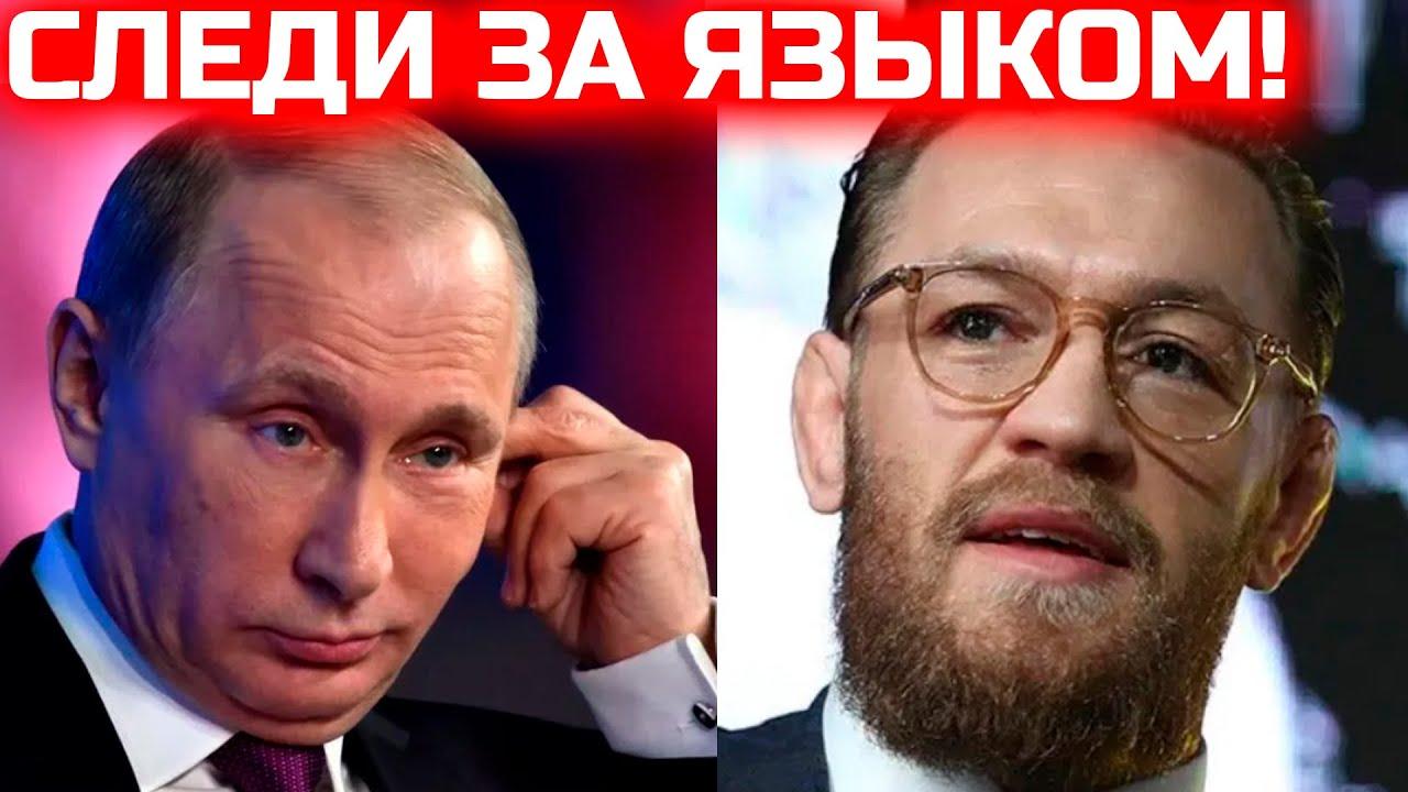 Команда Путина поставила Конора Макгрегора на место ! Депутат Дагестана заступился за свой народ