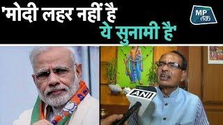 Election result 2019: शिवराज सिंह चौहान ने बताई BJP के जीतने की वजह ! | MPTak