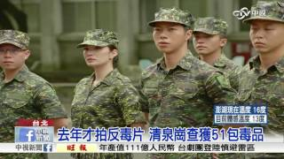 """國軍驗毒靠""""試紙"""" 一滴尿快篩毒蟲│中視新聞 20170227"""