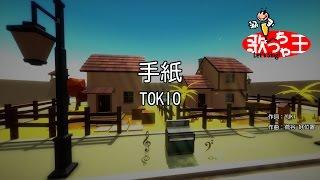 【カラオケ】手紙/TOKIO