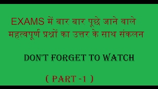 most important question answer for government exams hindi medium प र ट 1