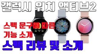 삼성 갤럭시 워치 액티브2사양 리뷰