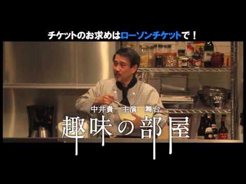 舞台「趣味の部屋」新着動画を公開!