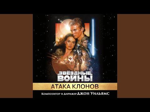 Звездные войны атака клонов саундтреки