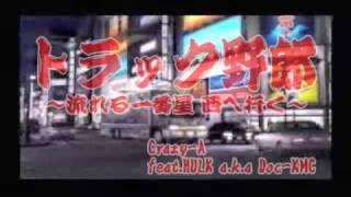 トラック野郎 流れる一番星西へ行く CRAZY-A 『MAD』日本語ラップ thumbnail