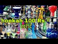 Download Hookah market in delhi | wholesale market | vapes cheap price | flavours