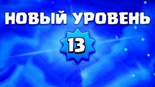 ПРОКАЧАЛ СВОЙ АКК ДО 13 ЛВЛ!! АПАЮ РАРКИ ДО 11 ЛВЛ   Clash Royale