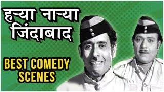 Harya Narya Zindabad Marathi Movie | Best Comedy Scenes | Nilu Phule, Ram Nagarkar