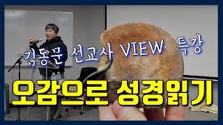 오감으로 성경 읽기 - 김동문 선교사 VIEW 특강