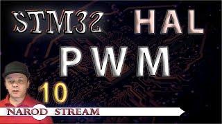 Программирование МК STM32. УРОК 10. HAL. Изучаем PWM (ШИМ).  Мигаем светодиодами плавно