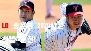 [SC영상] '송은범가너' 송은범 2020시즌 LG 트윈스의 4선발을 노리며 오늘도 구슬땀!