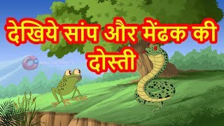 दोस्ती   Dosti   Panchatantra Stories in Hindi   Kids Learning Videos