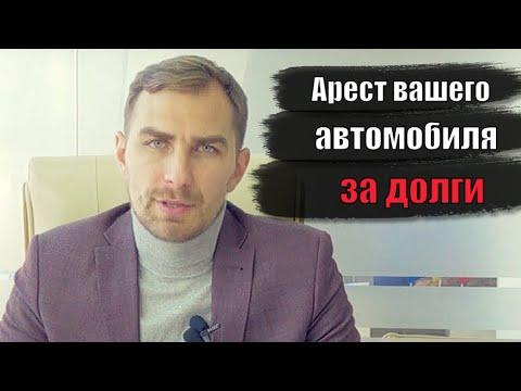✅ Арест автомобиля за долги   Адвокат Дмитрий Головко
