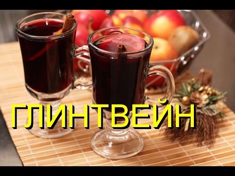 Рецепт Вкусного Глинтвейна в Домашних Условиях   Mulled Wine Recipe