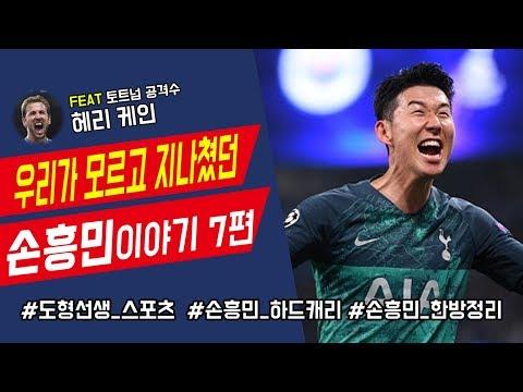 손흥민 7편, 토트넘의 유일무일한 역사를 기록하다...챔피언스리그 하드캐리의 시작(Feat 헤리 케인 & 루카스 모우라)