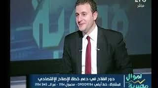 برنامج اموال مصرية | مع احمد الشارود ولقاء حسين عبد الرحمن حول الإصلاح الإقتصادي-14-11-2017