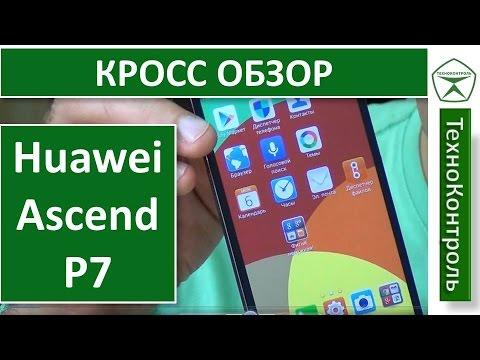 Huawei Ascend P7 обзор | Technocontrol