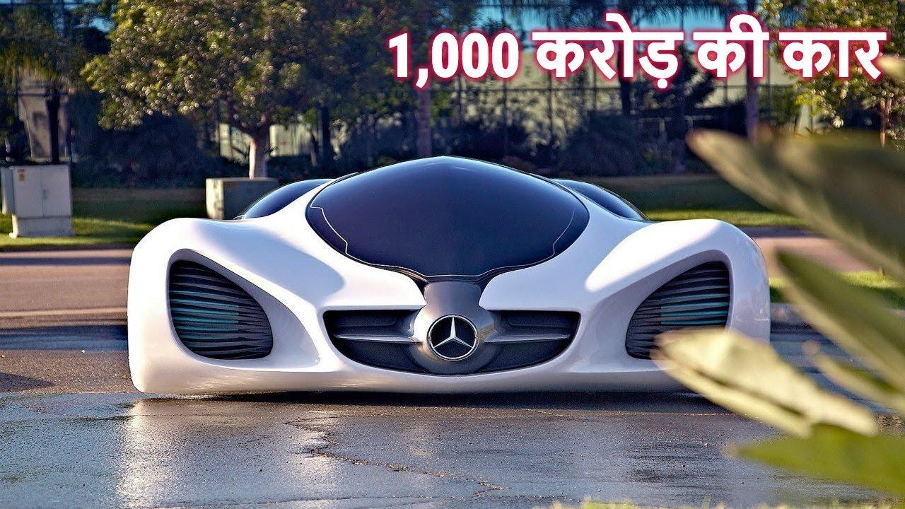 द न य क 5 सबस मह ग क र 5 Future Concept Cars