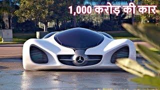 दुनिया की 5 सबसे महंगी कार ( 200 करोड़ की कार ) 5 Future Concept Cars YOU MUST SEE