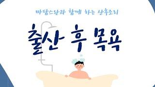 [카드뉴스] 출산후 목욕은 언제부터 하면 좋을까요??