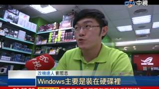 中視新聞》免花大錢換筆電 舊電腦復活免3千 thumbnail