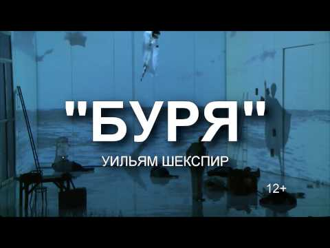 "Промо ролик спектакля ""Буря"" театр "" Et Cetera"" п\р А. Калягина"