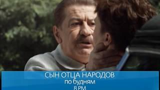 Сын отца народов / Сериал на RTVi