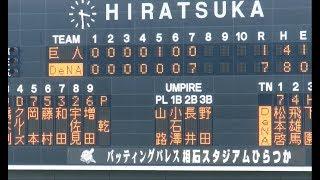 2017年7月9日 平塚球場 横浜DeNAベイスターズvs東京読売ジャイアンツ.