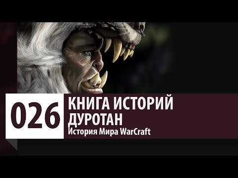 История Мира WarCraft: Дуротан (История персонажа)