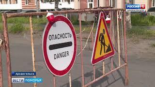 В Архангельске для ремонта теплотрасс будут перекрывать дороги