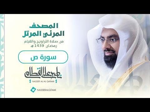 سورة ص | المصحف المرئي للشيخ ناصر القطامي من رمضان ١٤٣٩هـ | Surah-Sad
