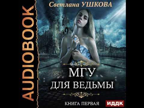 """2002033 Аудиокнига. Ушкова Светлана """"МГУ для ведьмы. Книга 1"""""""