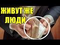 ПЕНСИИ И ЗАРПЛАТЫ  у чиновников России  -  # 4