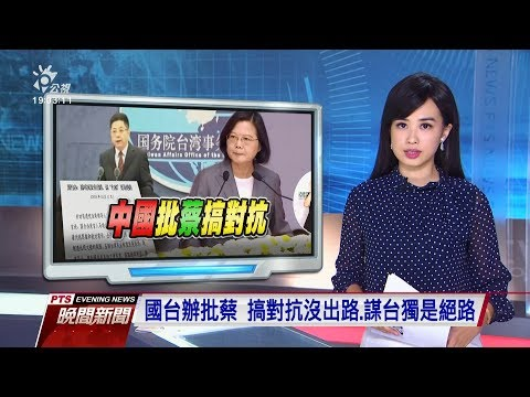 20191011 公視晚間新聞