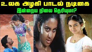 உலக அழகி பாடல் நடிகையின் இன்றைய நிலை தெரியுமா? | Actress Karthika
