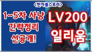 [한자] LV200 일리움 1~5차 사냥 선공개 (메이플스토리 신직업 일리움 1~5차 사냥영상 / 하이퍼,5차스킬O)  [한자플스토리]