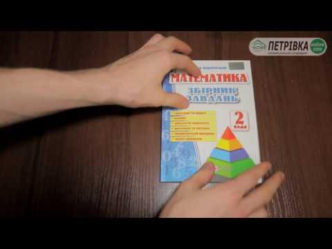Збірник завдань з математики 2 клас  Корчевська