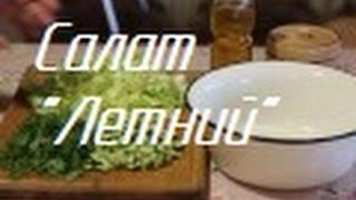 """Диетические рецепты. Салат """"Летний"""""""