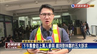 824觀塘遊行 群眾高喊「黑警還眼」-民視新聞